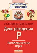 Логопедические игры. День рождения Р. Рабочая тетрадь