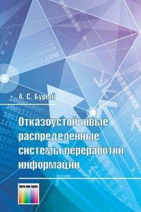 Отказоустойчивые распределенные системы переработки информации