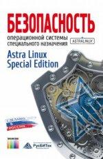 Безопасность операционной системы специального назначения Astra Linux Special Edition