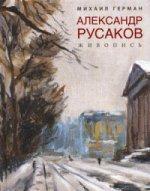 Александр Русаков. Живопись. (Адмиралтейский проспект)