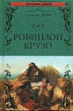 100ВР Робинзон Крузо (12+)