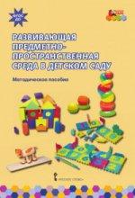 Мозаичный парк .Развивающая предметно-пространственная среда в детском саду ФГОС /Смирнова (РС)