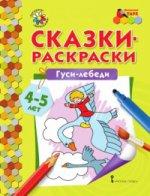 Гуси-лебеди [Сказки-раскраски] 4-5 лет