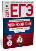 ЕГЭ-17 Английский язык [Типовые экз.вар] 10вар