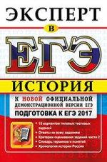 ЕГЭ ЭКСПЕРТ 2017. ИСТОРИЯ