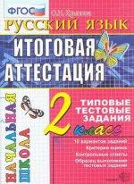 ИА Русский язык 2кл. Итоговая аттестация. ТТЗ