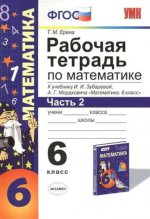 УМК. Р/Т ПО МАТЕМАТИКЕ 6 ЗУБАРЕВА,МОРДКОВИЧ. Ч. 2. ФГОС (к новому учебнику)