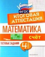 Математика:итоговая аттестация:4 кл.счет дп