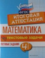 Математика:итоговая аттестация:4 кл.текст.задачи д