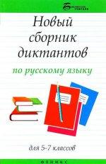 Новый сборник диктантов по рус.яз.для 5-7 клас. дп