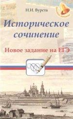 Историческое сочинение:новое задание на ЕГЭ дп