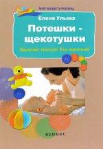 Потешки-щекотушки:веселый массаж для малышей дп