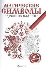 Магические символы древних славян:арт-терапия дп