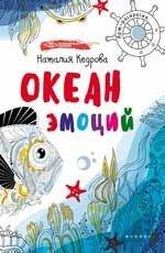 Океан эмоций: книжка-раскраска