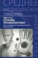 Основы профилактики:учеб.пособие дп