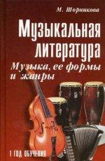 Музыкальная литература. 1 год: учебное пособие