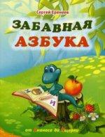 Забавная азбука. От ананаса до ящерки