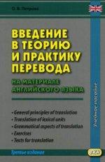 Введение в теорию и практику перевода (на материале английского языка). 3-е изд