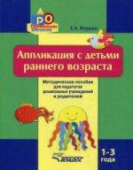 Аппликация с детьми раннего возраста. 1-3 года: (Методическое пособие для педагогов дошкольных учреждений и родителей.)