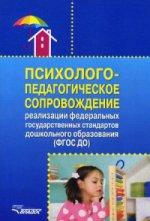 Психолого-педагогическое сопровождение реализации федеральных государственных стандартов дошкольного образования (ФГОС ДО)