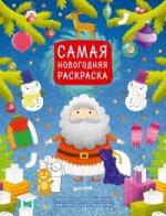 Лидия Данилова. Самая новогодняя раскраска