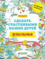 Сделать счастливыми наших детей. Дошкольники. 2-е изд., перераб.и доп