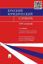 Краткий юридический словарь.-2-е изд