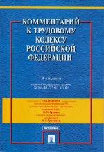 Комментарий к Трудовому Кодексу РФ.-9-е изд