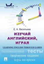 Изучай английский, играя (Learning English through Games).Уч.пос
