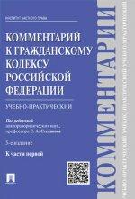 Комментарий к ГК РФ (учебно-практический) к Ч.1.-5-е изд