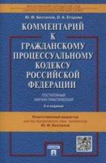 Комментарий к ГПК РФ (постатейный, научно-практический) -2-е изд