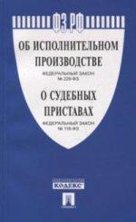 Об исполнительном производстве № 229-ФЗ, О судебных приставах № 118-ФЗ
