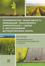 Экономическая эффективность ликвидации накопленного экологического ущерба и восстановления деградированных земель. Монография