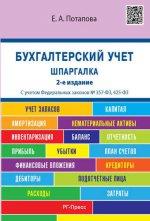 Шпаргалка по бухгалтерскому учету (карман.).Уч.пос.-2-е изд