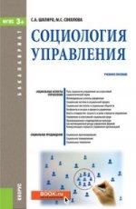 Социология управления (для бакалавров). Учебное пособие