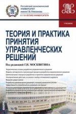 Теория и практика принятия управленческих решений (для бакалавров и магистров). Учебник