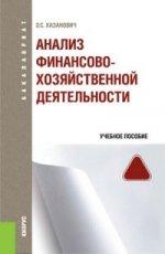 Анализ финансово-хозяйственной деятельности (для СПО). Учебное пособие