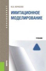 Имитационное моделирование (для бакалавров). Учебник