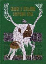 Сказки и предания северного края