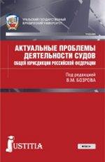 Актуальные проблемы деятельности судов общей юрисдикции РФ (для специалитета и магистратуры). Учебник