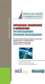 Управление экономикой и финансами: организационно-правовое исследование. Монография