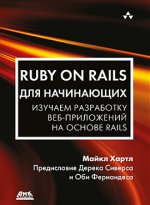 Ruby on Rails для начинающих