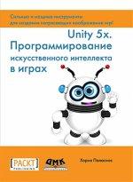 Unity 5.x. Программирование искусственного интеллекта в играх