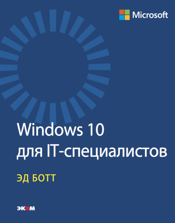 Windows 10 для IT-профессионалов