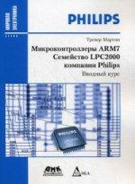 Микроконтроллеры ARM7 семействo LPC2000 компании Philips. Вводный курс