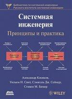 Системная инженерия. Принципы и практика
