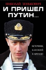 И пришел Путин? Источник, близкий к Кремлю
