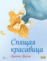 Спящая красавица (ил. Ф. Росси)