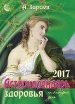 Календарь здоровья на 2017.Астрокалендарь здоровья 2017 на каждый день (12+)
