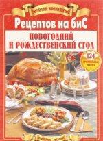 Новогодний и Рождественский стол..124 оригинальный рецепта